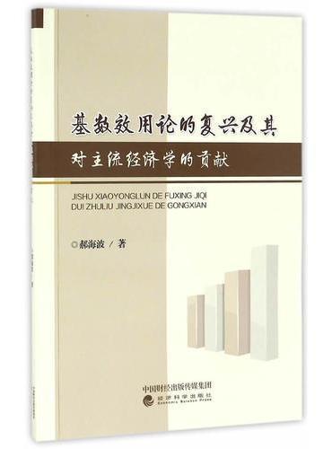 基数效用论的复兴及其对主流经济学的贡献