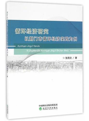 循环经济研究--以荆门市循环经济实践为例