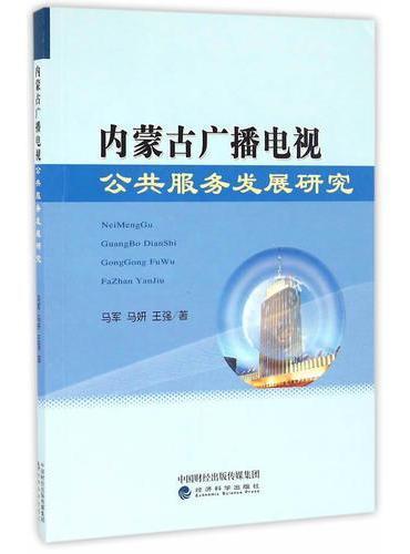 内蒙古广播电视公共服务发展研究
