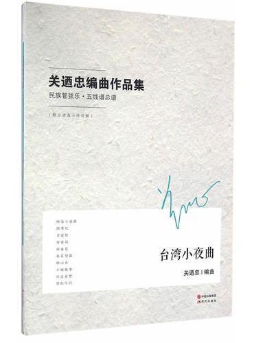 关迺忠编曲作品集——台湾小夜曲
