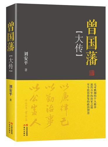 曾国藩 (全三册)最新修订本