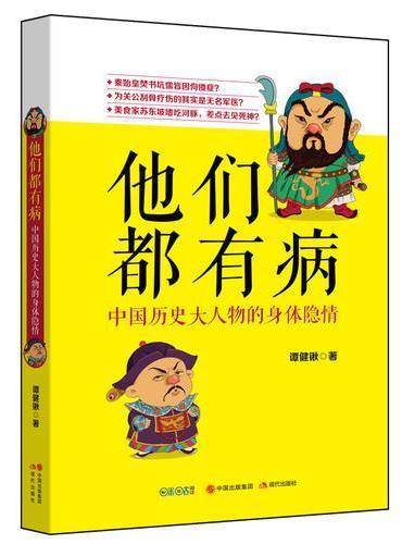 他们都有病-中国历史大人物的身体隐情