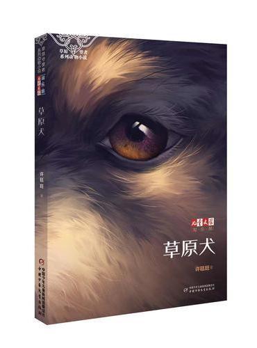 《儿童文学》淘·乐·酷书系——草原犬