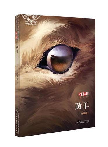 《儿童文学》淘·乐·酷书系——黄羊