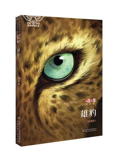 《儿童文学》淘·乐·酷书系——雄豹