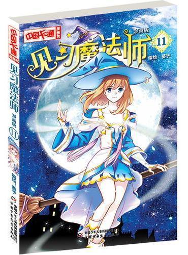 《中国卡通》漫画书——见习魔法师11·漫画版