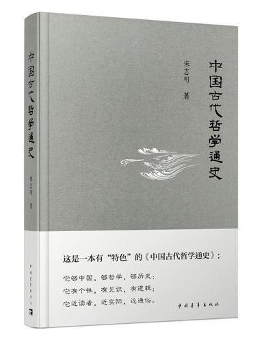 中国古代哲学通史
