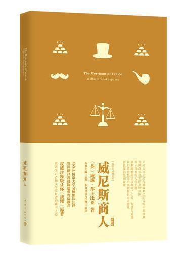 威尼斯商人 软精装 名师注释英文原版