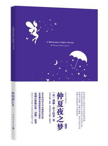 仲夏夜之梦 软精装 名师注释英文原版