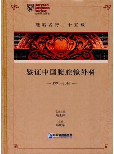 砥砺名行二十五载:鉴证中国腹腔镜外科1991-2016