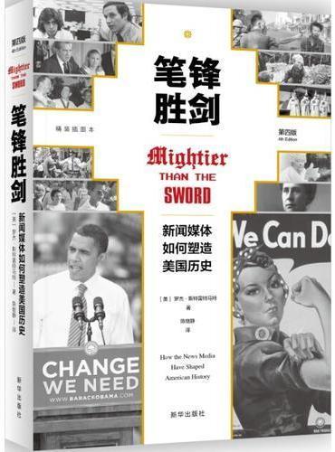 笔锋胜剑:新闻媒体如何塑造美国历史(第4版)