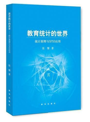 教育统计的世界:统计原理与SPSS应用