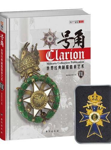 号角:世界经典制服徽章艺术7(附复刻巴伐利亚王国军官级佩剑王冠军事功勋勋章)