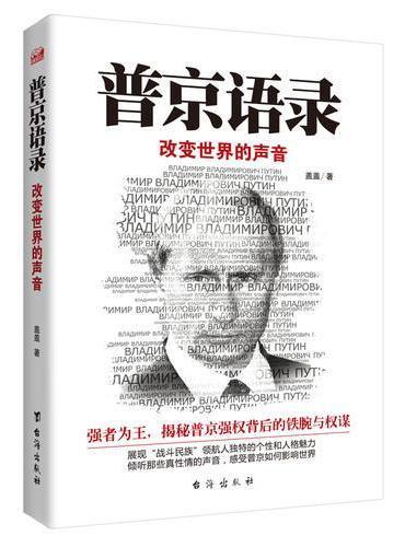 普京语录:改变世界的声音(强者为王,揭秘普京强权背后的铁腕与权谋)