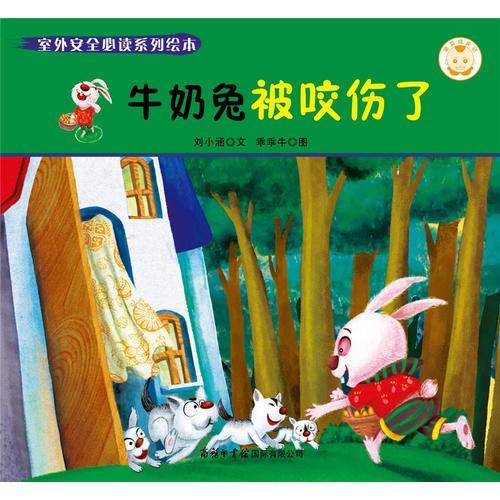 《室外安全必读系列绘本?牛奶兔被咬伤了》