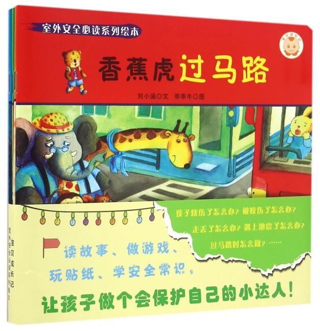 《宝贝成长记?室外安全必读系列绘本》