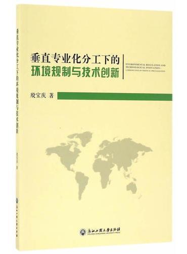 垂直专业化分工下的环境规制与技术创新