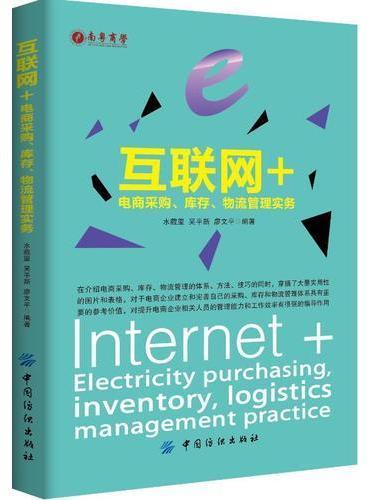 互联网+:电商采购、库存、物流管理实务