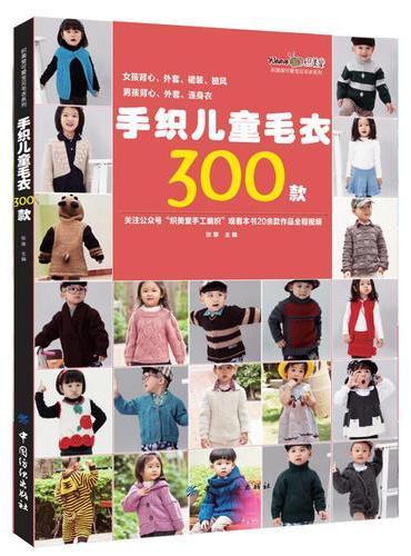 手织儿童毛衣300款