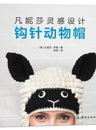 凡妮莎灵感设计:钩针动物帽