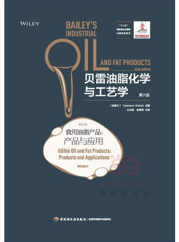 贝雷油脂化学与工艺学:第六版(第四卷)(食用油脂产品:产品与应用)