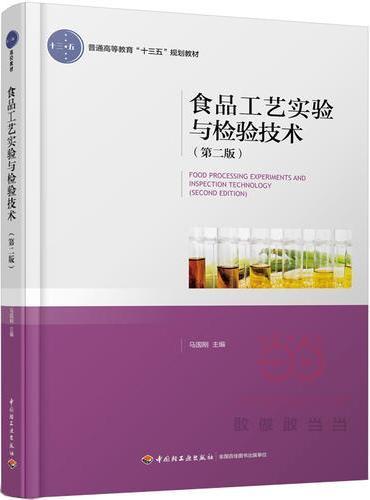 """食品工艺实验与检验技术(第二版)(普通高等教育""""十三五""""规划教材)"""