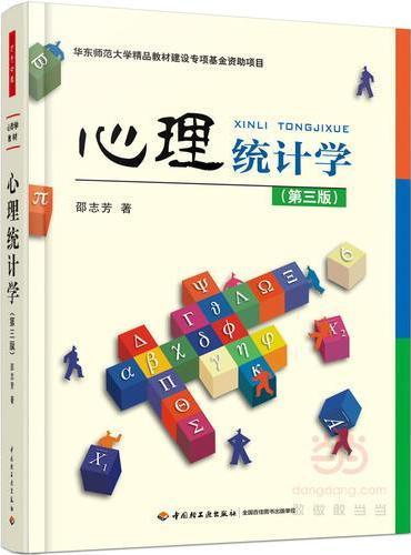 心理统计学(第三版)(万千心理)
