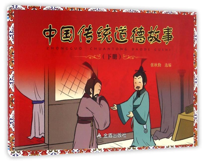 中国传统道德故事(下册)
