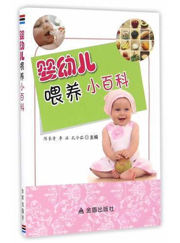 婴幼儿喂养小百科