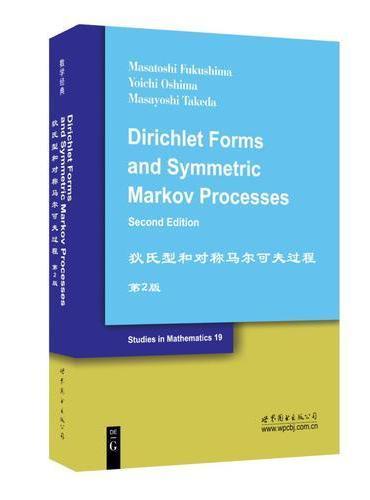 狄氏型和对称马尔可夫过程 第2版