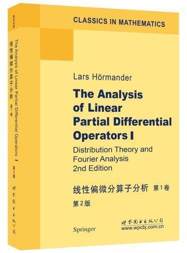 线性偏微分算子分析 第1卷 第2版