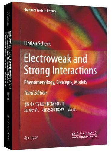 弱电与强相互作用:现象学、概念和模型 第3版