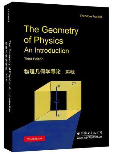 物理几何学导论 第3版
