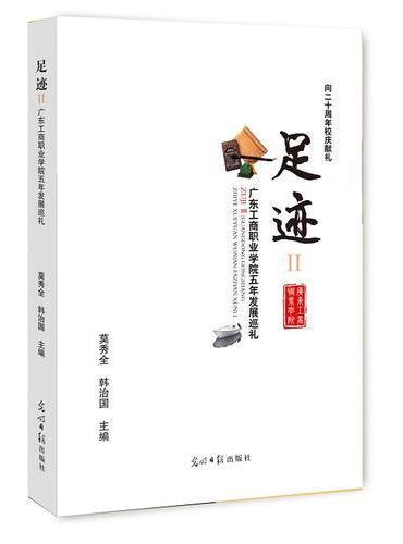 足迹.Ⅱ:广东工商职业学院五年发展巡礼