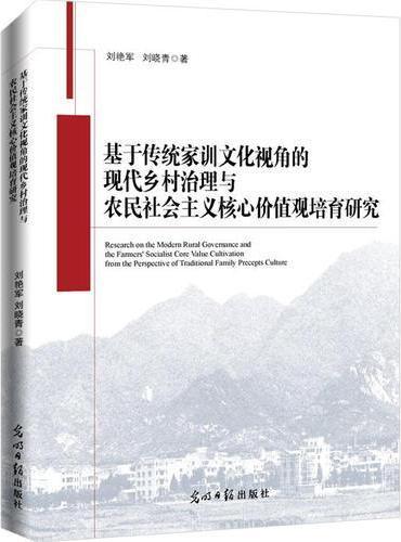 基于传统家训文化视角的现代乡村治理与农民社会主义核心价值观培育研究