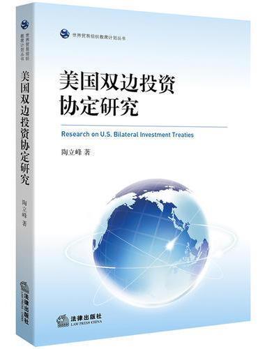 美国双边投资协定研究