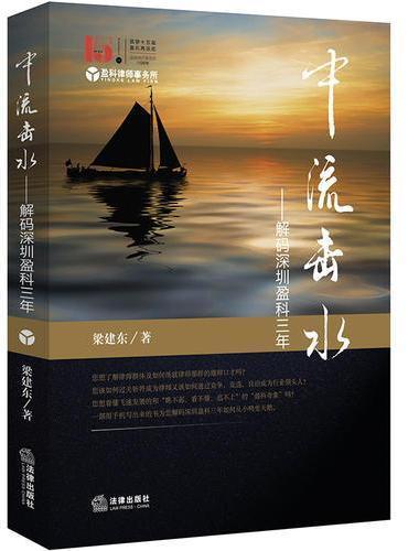 中流击水:解码深圳盈科三年