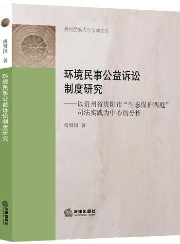 环境民事公益诉讼制度研究