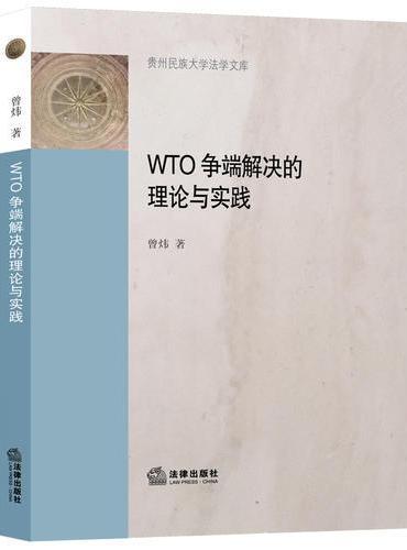 WTO争端解决的理论与实践