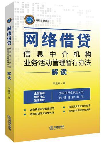 《网络借贷信息中介机构业务活动管理暂行办法》解读