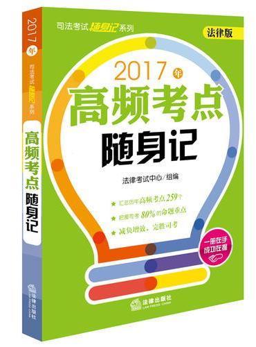 2017年高频考点随身记(法律版)
