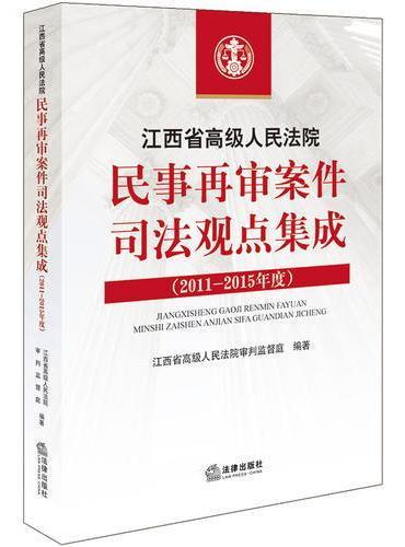 江西省高级人民法院民事再审案件司法观点集成(2011-2015年度)
