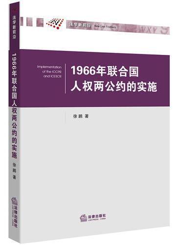 1966年联合国人权两公约的实施