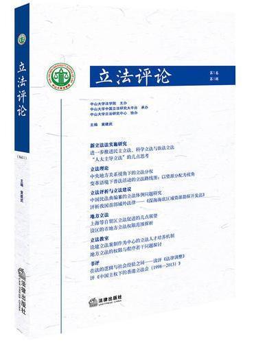 立法评论(第1卷·第1辑)