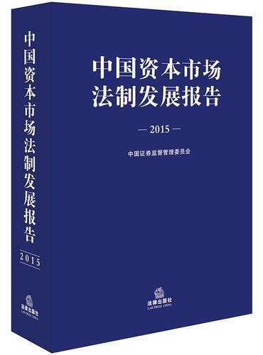 中国资本市场法制发展报告(2015)