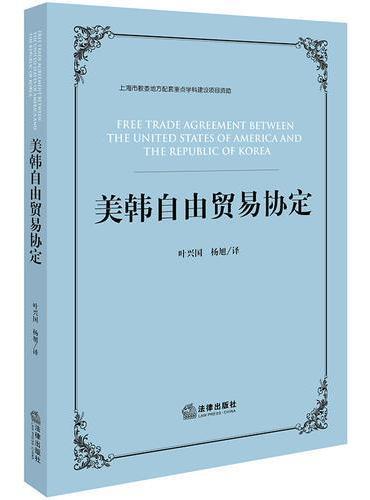 美韩自由贸易协定