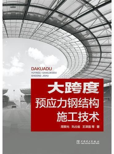大跨度预应力钢结构施工技术