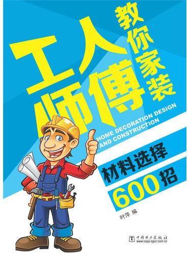 工人师傅教你家装材料选择600招