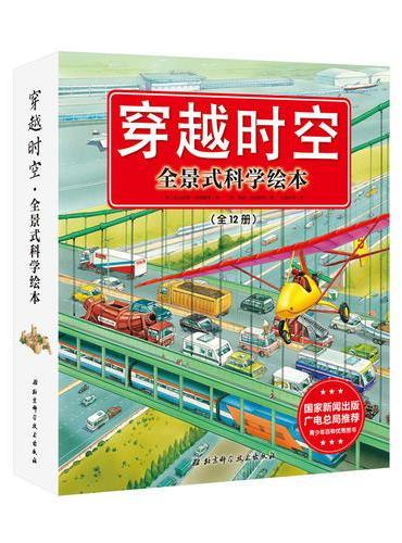 穿越时空·全景式科学绘本(全12册)