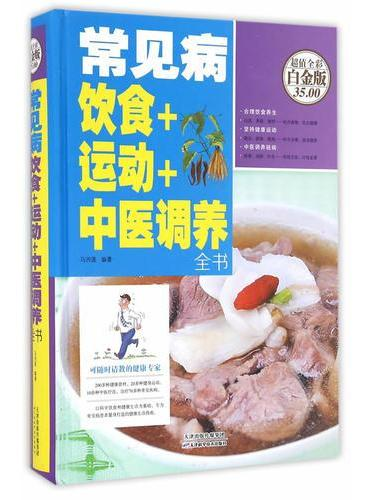 常见病饮食+运动+中医调养全书